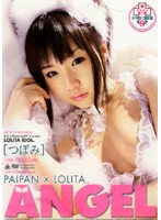 PAIPAN×LOLITA ANGEL つぼみ