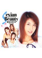 「Sexian Beauty 来生ひかり 2」のパッケージ画像