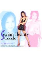「Sexian Beauty COCOLO」のパッケージ画像