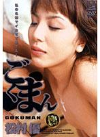 「ごくまん 松村優」のパッケージ画像