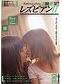 連続絶頂!!レズビアン 2