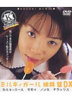 「ミルキィガールDX 桃井望」のパッケージ画像