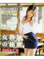 「女教師の秘蜜 坂巻あすか」のパッケージ画像