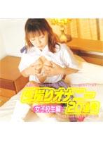 「生撮りオナニー20連発 女子校生編」のパッケージ画像