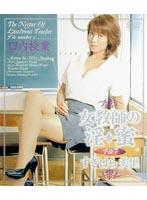 「女教師の淫◆蜜 File.1 すぎはら美里」のパッケージ画像