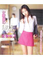 「女教師の秘蜜 常盤桜子」のパッケージ画像