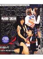 「女子校生強制レズレイプ 2」のパッケージ画像
