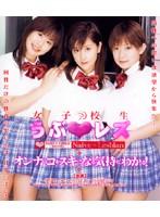 「女子校生 うぶ★レズ」のパッケージ画像