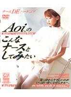 「Aoi.のこんなナースとしてみたい」のパッケージ画像