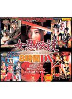 「女忍伝説8時間DX」のパッケージ画像