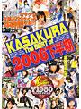 KASAKURA The BEST of 2006下半期