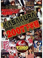 「KASAKURA The BEST of 2007下半期」のパッケージ画像
