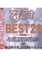「ぴあすBEST20」のパッケージ画像
