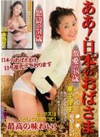 「ああ!日本のおばさま 怒涛の51歳 激愛の48歳」のパッケージ画像