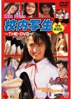 校内写生 〜THE・DVD〜