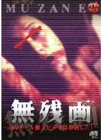 無残画 〜AVギャル殺人ビデオは存在した!〜