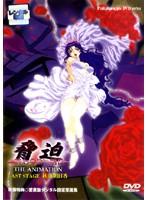 「脅迫 ~終らない明日~ THE ANIMATION STAGE 3 秋山明日香」のパッケージ画像