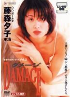 背徳の女神シリーズ Vol.2 DAMAGE ダメージ