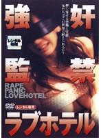 「強奸監禁ラブホテル」のパッケージ画像