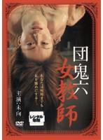 「団鬼六 女教師」のパッケージ画像