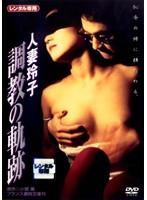 「人妻玲子 調教の軌跡」のパッケージ画像