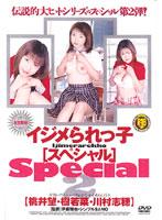 「イジメられっ子[スペシャル] 2」のパッケージ画像