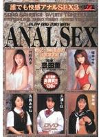 「誰でも快感アナルSEX3」のパッケージ画像