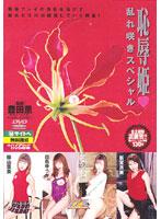 「恥辱姫◆乱れ咲きスペシャル」のパッケージ画像