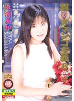 「超オマンコ主義8 松浦美和」のパッケージ画像