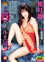 「名門アナル王国7 桜月舞」のパッケージ画像
