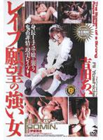 「レイプ願望の強い女1 吉田あい」のパッケージ画像