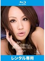 美しいお姉さんの濃厚な接吻とSEX ☆LUNA☆ (ブルーレイディスク) 【セル盤】