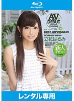 FIRST IMPRESSION 78 立花はるみ (ブルーレイディスク)