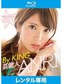 芸能人ANRI By KING (ブルーレイディスク)