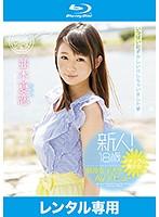 新人!18歳ナチュラル美少女現役女子大生AVデビュー 並木夏恋 (ブルーレイディスク)