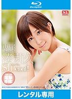 「専属NO.1 STYLE 湊莉久エスワンデビュー (ブルーレイディスク)」のパッケージ画像