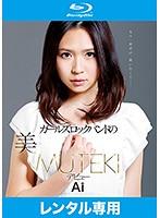 ガールズロックバンドの美少女ボーカル MUTEKIデビュー Ai (ブルーレイディスク)