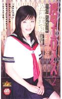 「凌辱エロメス 2 松浦美和」のパッケージ画像