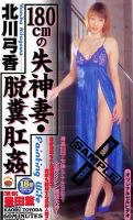 「180cmの失神妻脱糞肛姦 北川弓香」のパッケージ画像