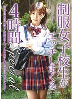 「制服女子校生がエッチしまくる4時間Special」のパッケージ画像