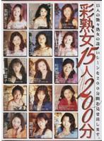 「彩熟女15人 200分」のパッケージ画像