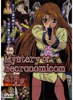 黒の断章 MYSTERY OF NECRONO