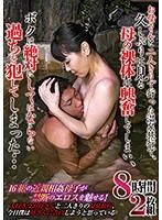 お母さんと二人きりで行った温泉旅行で、久しぶりに見る母の裸体に興奮してしまい、ボクは絶対にしてはならない過ちを犯してしまった…(2枚組)
