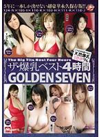 ザ・爆乳ベスト4時間 GOLDEN SEVEN