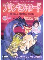 プリンセス ロード~薔薇と髑髏の紋章~