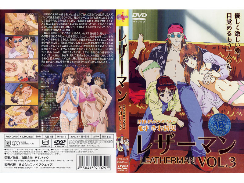 【無修正】レザーマン VOL.3