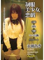 「制服美少女に悪戯 永瀬あき」のパッケージ画像