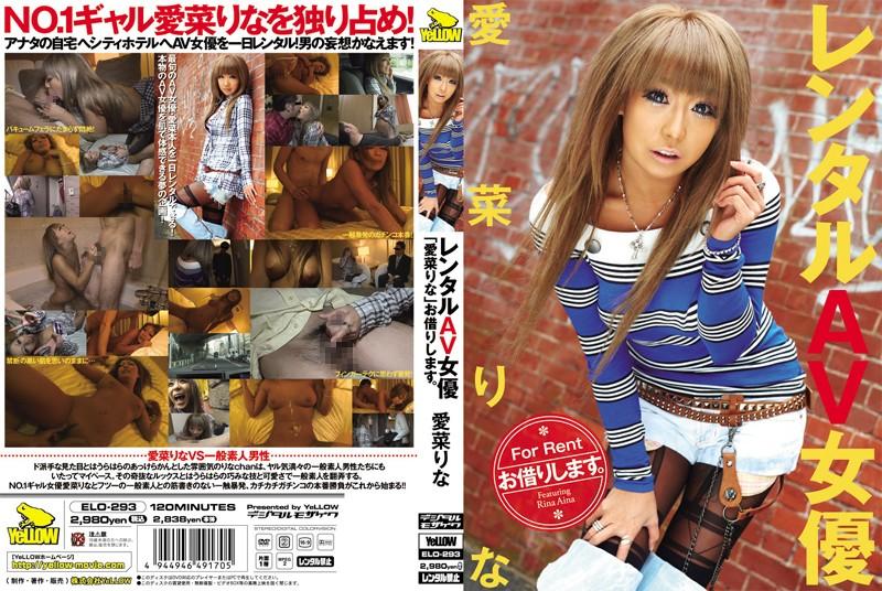 76elo293pl ELO 293 Rina Aina   Rental AV Actress