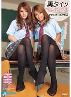 黒タイツ中出し女子校生 月野りさ RUMIKA [DVD]