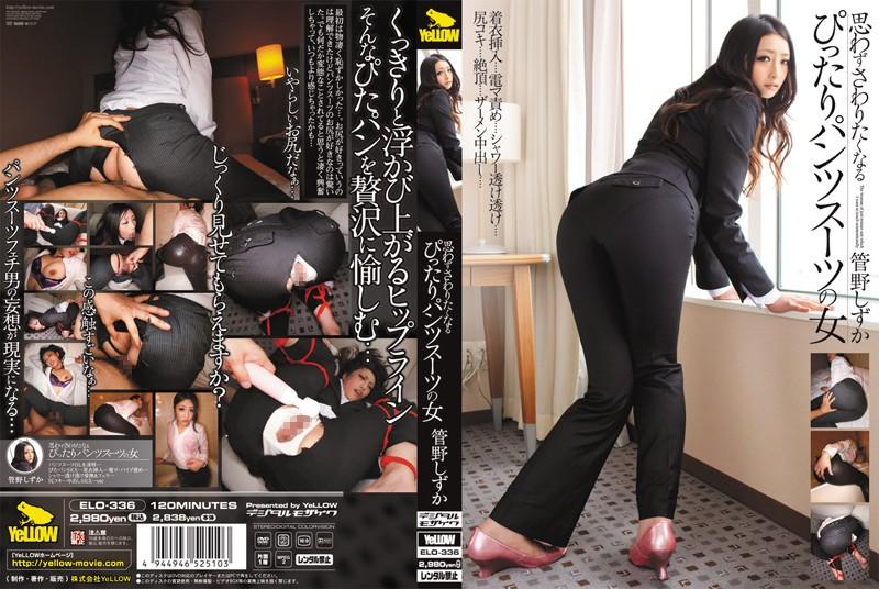 76elo336pl ELO 336 Shizuka Kanno   Wet Pant Suits Beauty Girl
